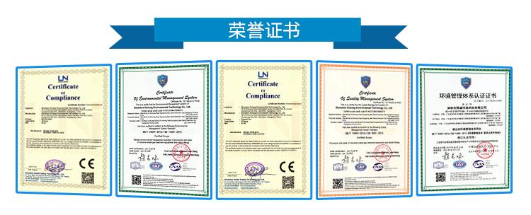 废气处理设备证书