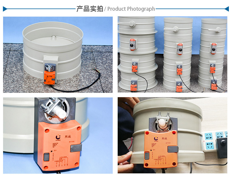 PP模拟量电动风阀实拍图片